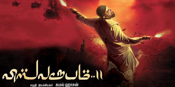 Vishwaroopam 2 | Kamal Haasan | Ghibran | Rahul Bose | Pooja Kumar | Andrea Jeremiah